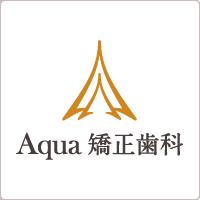 Aqua矯正歯科