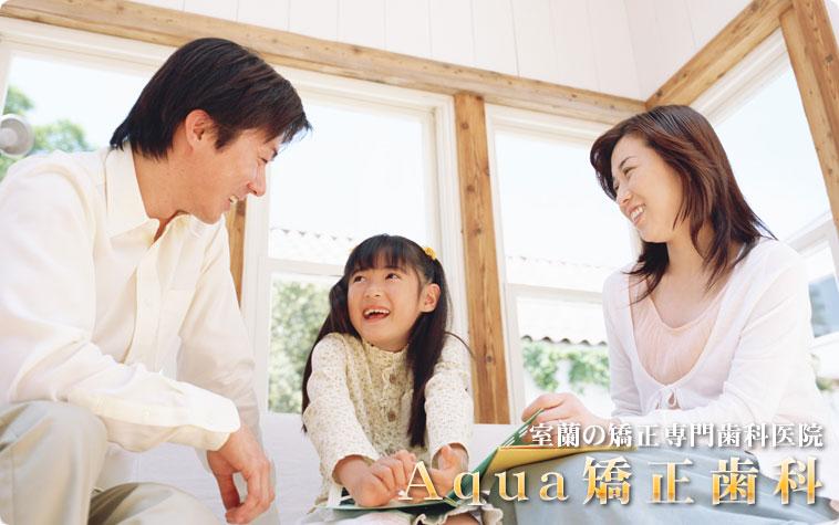 室蘭市中島町の歯科医院Aqua矯正歯科です。